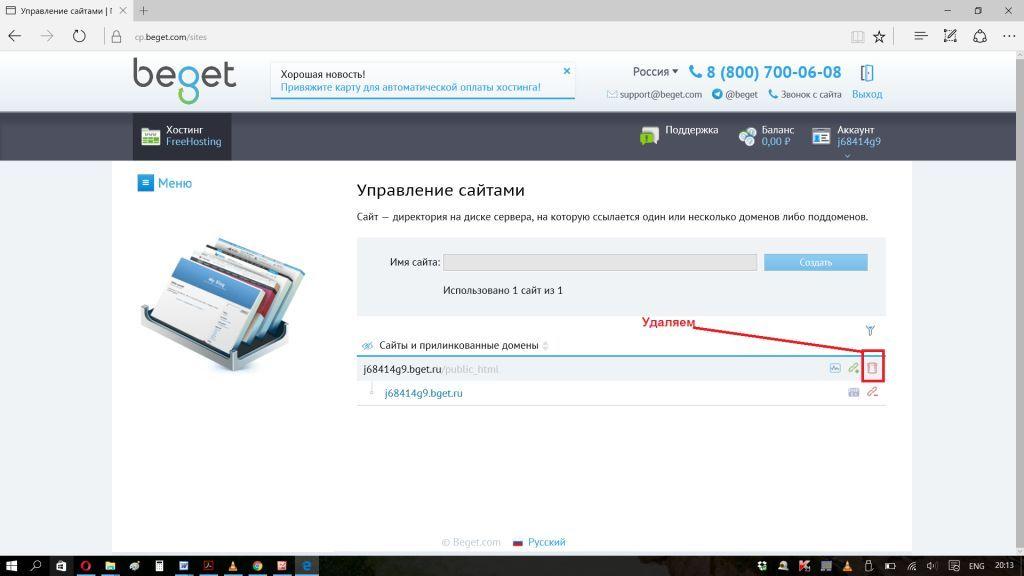 besplatnii-hosting-dlya-saita