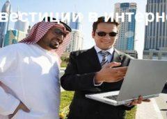 Инвестиции в интернете: с чего начать онлайн инвестирование в сети. Лучшие инвестиционные проекты в интернете