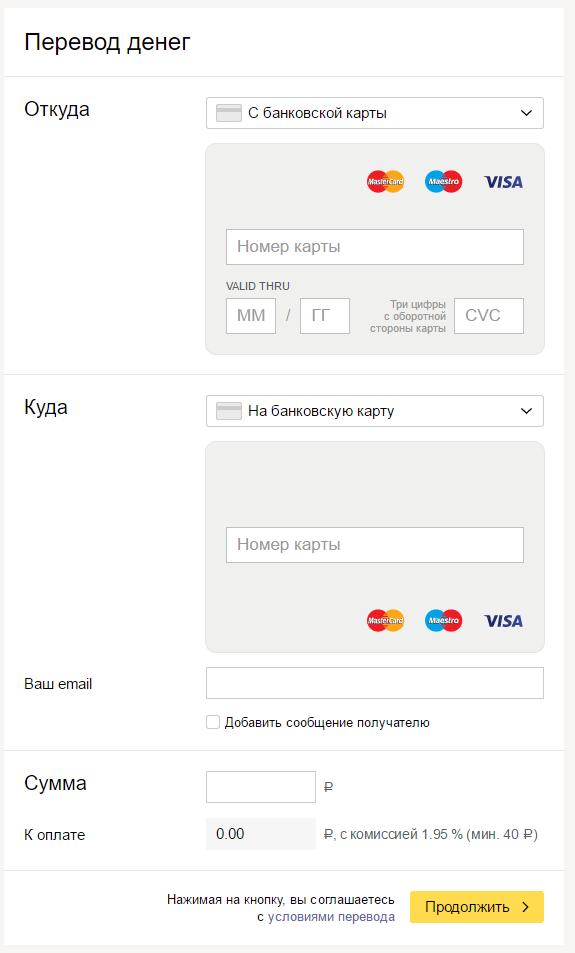 Как перевести с карты на карту деньги. Способы перевода денежных средств между банковскими карточками