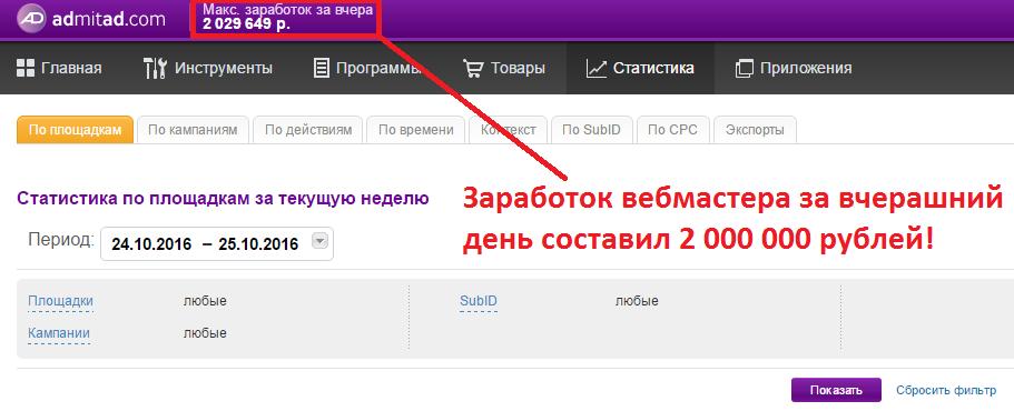 Заработок вебмастера в Admitad