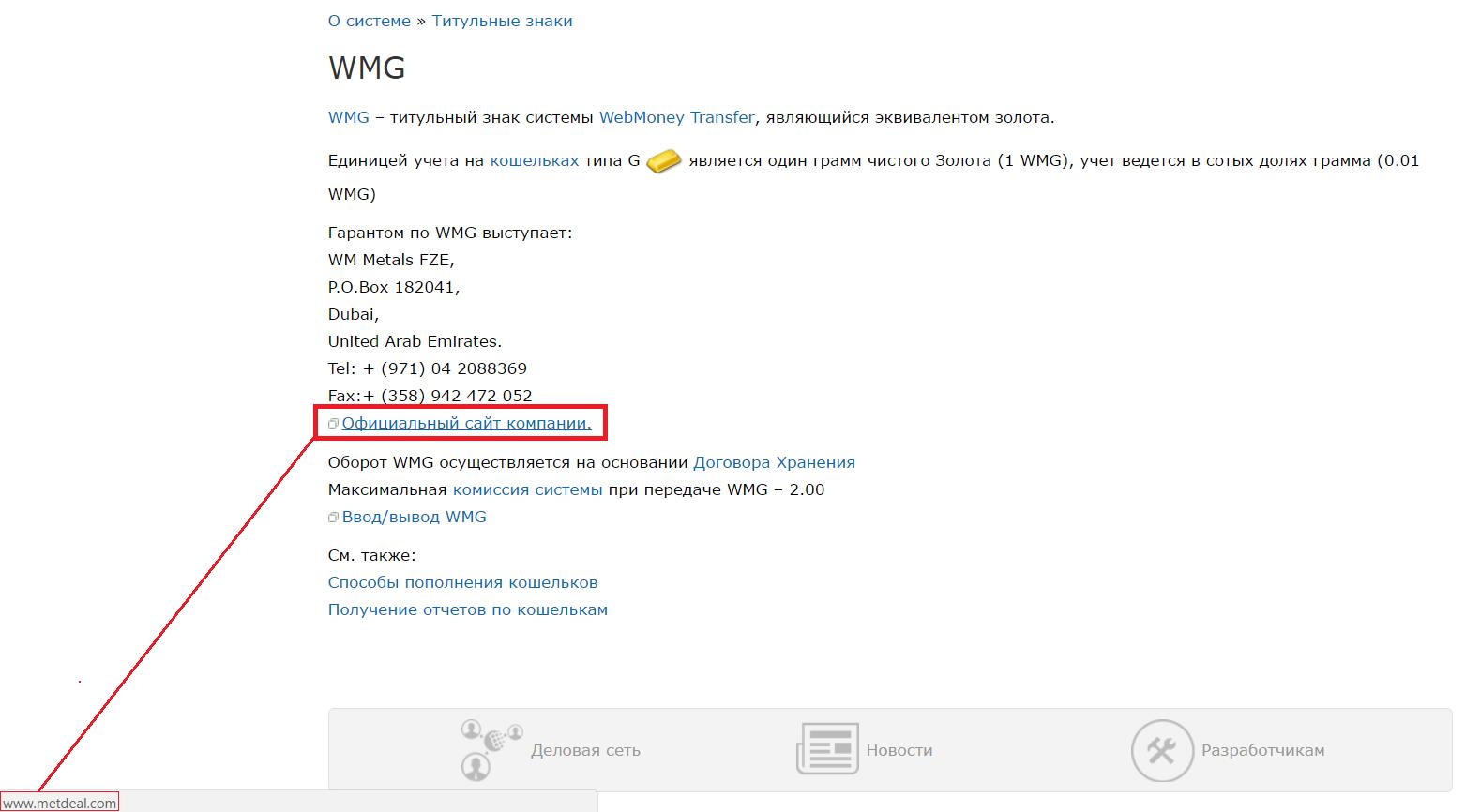 Гарант Вебмани WMG золото
