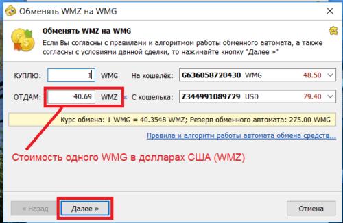 Покупка Вебмани WMG золото