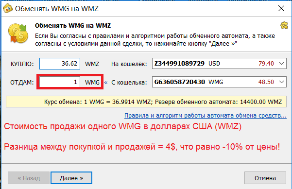 Продажа Вебмани WMG золото