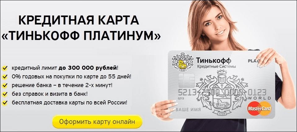Оформить кредитную карту Тинькофф онлайн