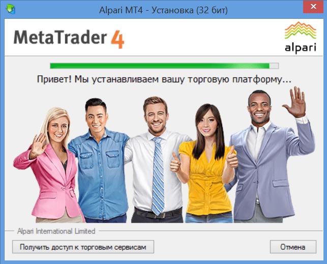 Установка Metatrader4