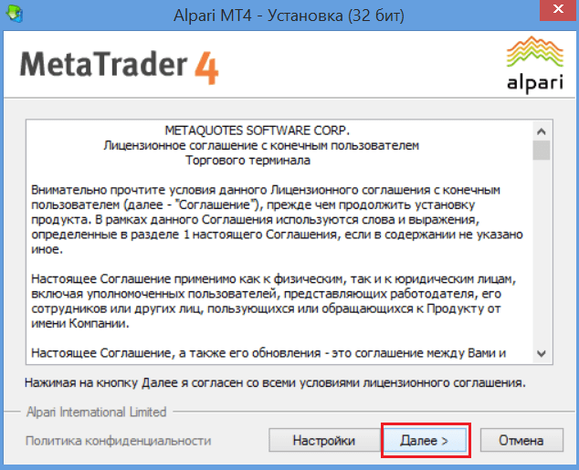 Установка торговой платформы metatrader4