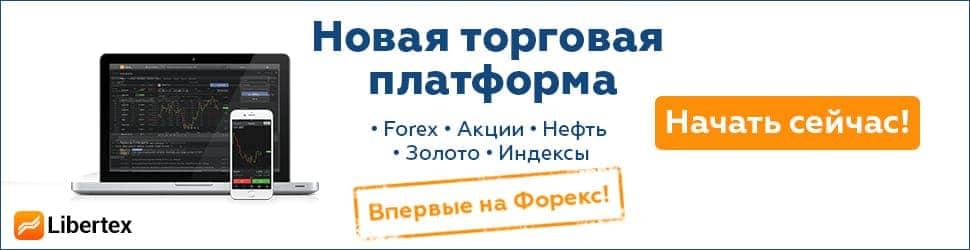 Мобильный трейдинг - приложения LibertEx и МТ4/5