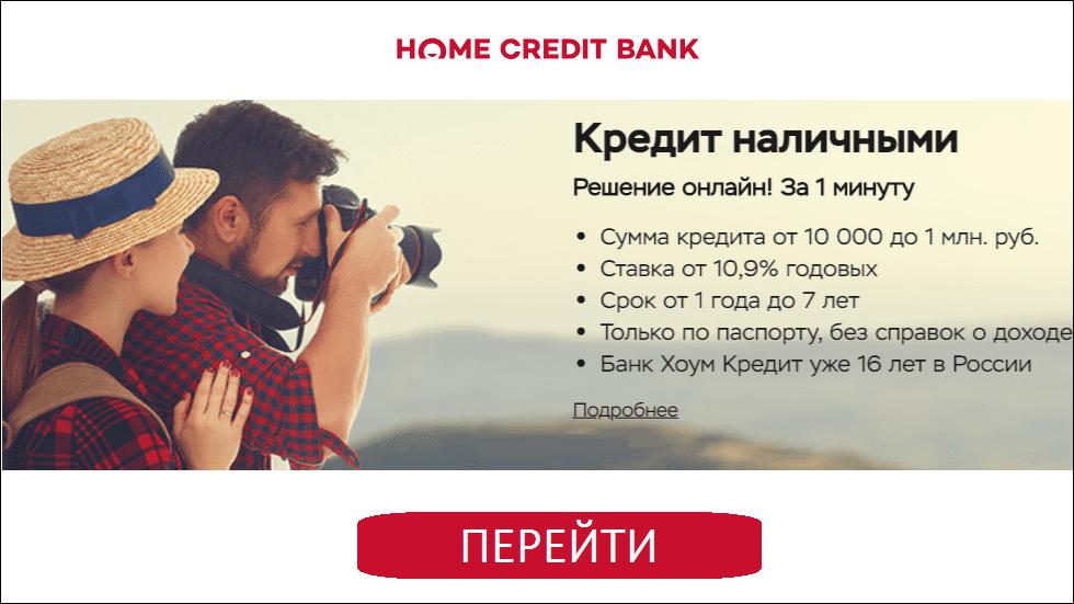 Оформить кредит наличными онлайн в Хоум Кредит Банке