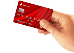 Оформить онлайн кредитную карту Альфа-Банка 100 дней без процентов