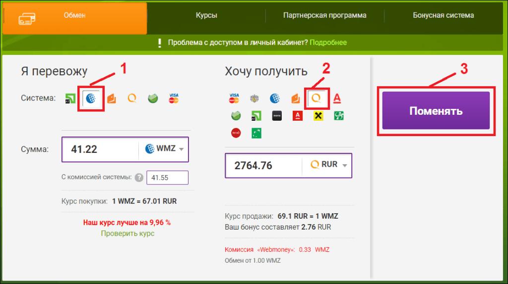 Выбор направления обмена электронных валют