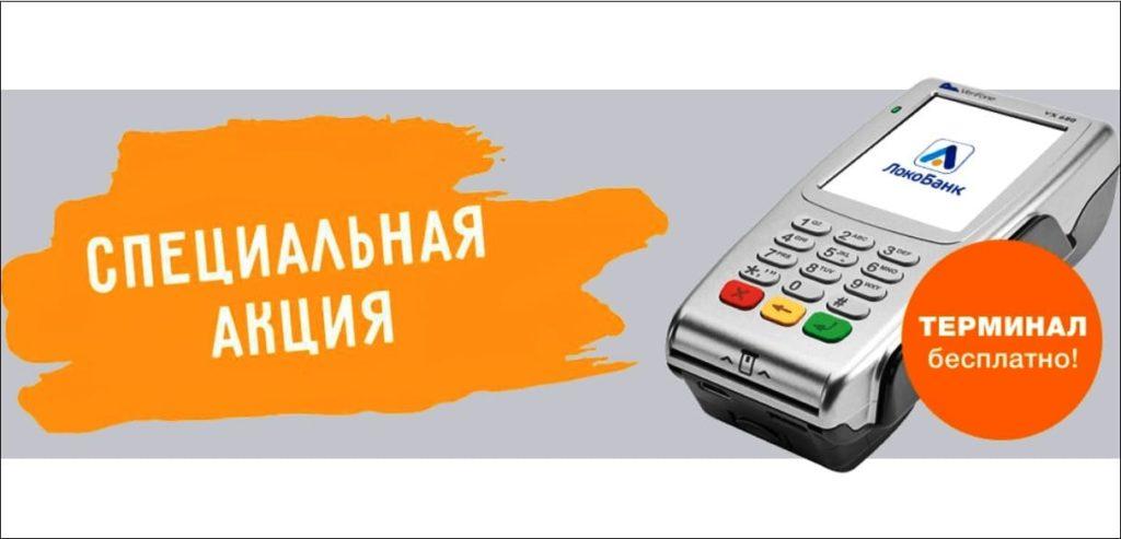 Бесплатный терминал при оформлении РКО в ЛОКО-Банке для ИП и ООО