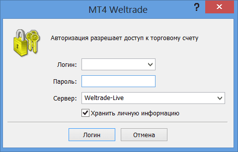 Окно авторизации в торговом терминале МТ4