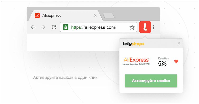 Расширение для браузера Letyshops